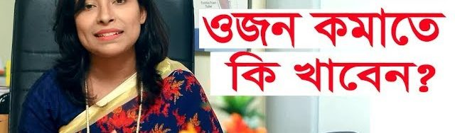 sddefault 640x188 - ওজন কমানোর সহজ উপায় | Weight Loss Bangla Health Tips | Diet Plan To lose weight